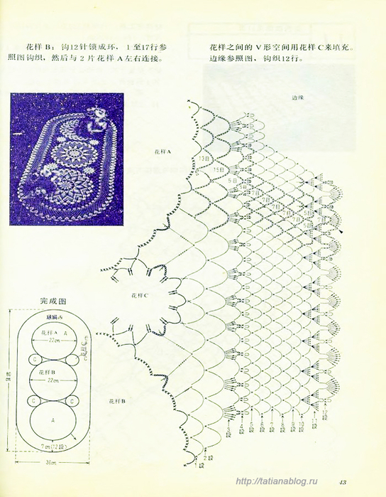 Bianzhi_Crochet_Book_1992_043 copy (544x700, 411Kb)
