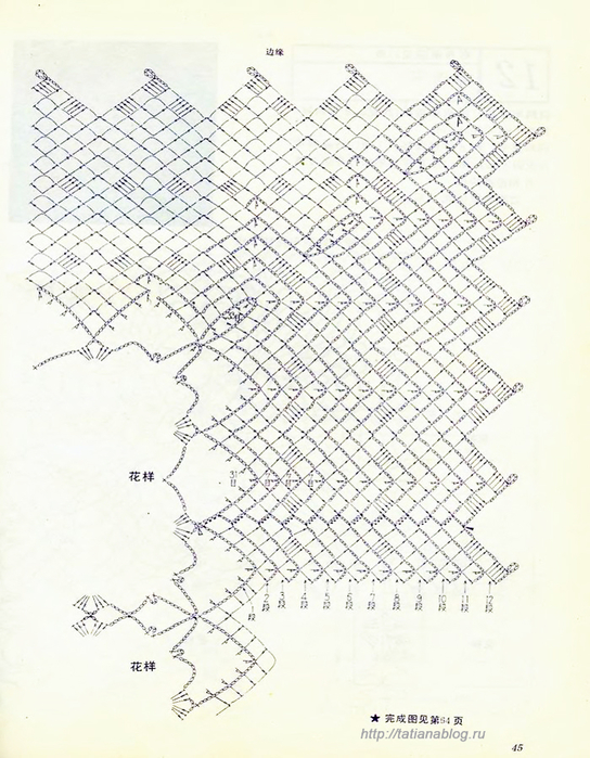 Bianzhi_Crochet_Book_1992_045 copy (544x700, 372Kb)