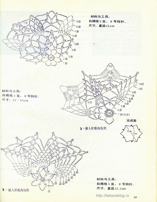 Bianzhi_Crochet_Book_1992_053 copy (544x700, 328Kb)
