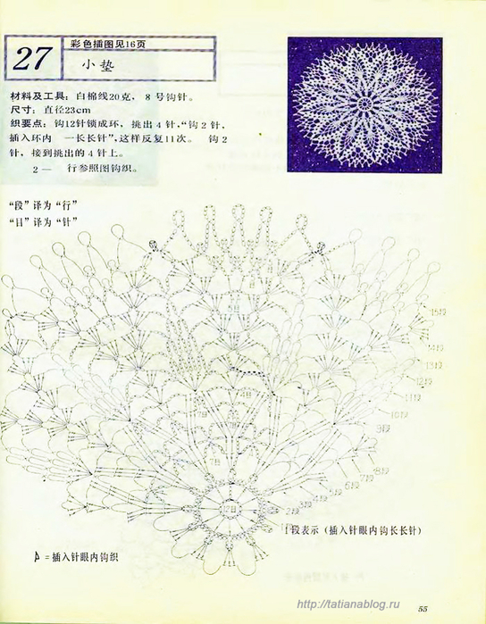 Bianzhi_Crochet_Book_1992_055 copy (544x700, 406Kb)