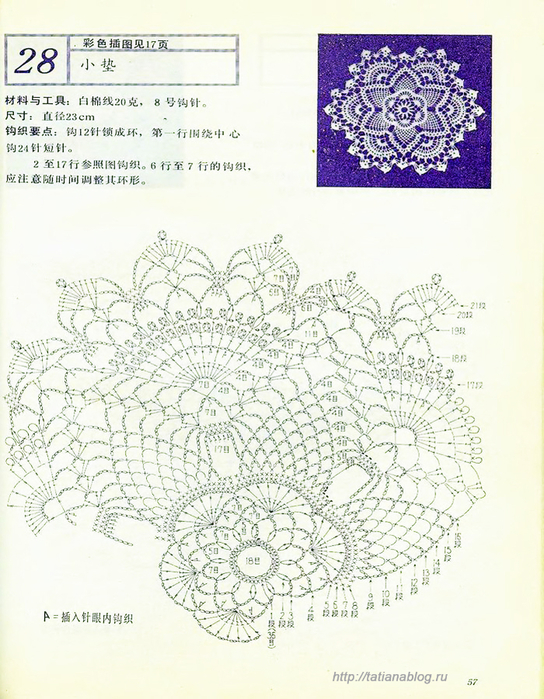 Bianzhi_Crochet_Book_1992_057 copy (544x700, 455Kb)