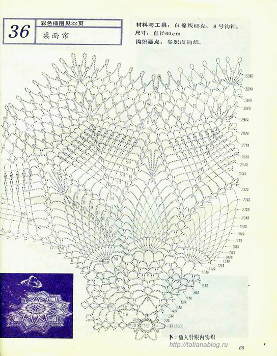 Bianzhi_Crochet_Book_1992_065 copy (544x700, 495Kb)