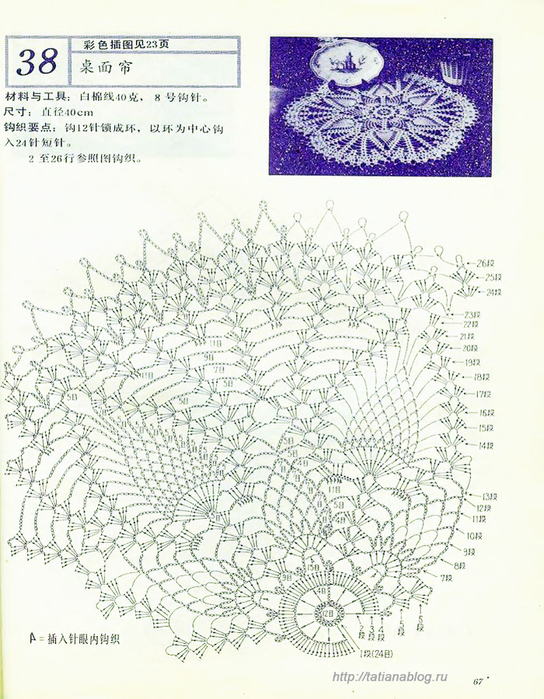 Bianzhi_Crochet_Book_1992_067 copy (544x700, 493Kb)