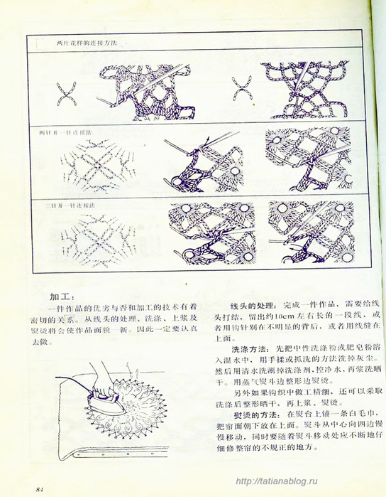 Bianzhi_Crochet_Book_1992_085 copy (544x700, 397Kb)