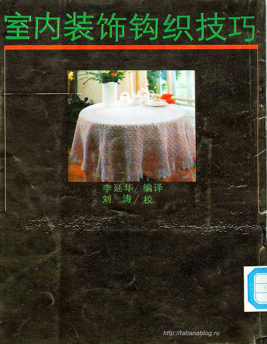 Bianzhi_Crochet_Book_1992_087 copy (544x700, 513Kb)