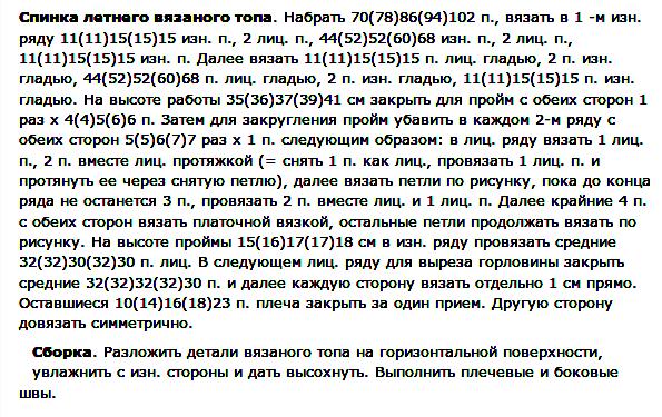 6018114_Letnii_top_iz_hlopkovoi_pryaji3 (595x375, 30Kb)