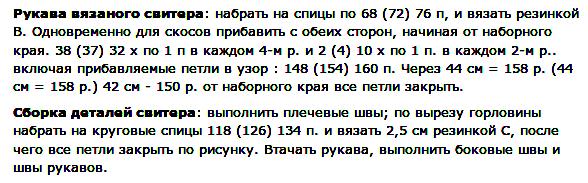 6018114_Prostoi_vyazanii_sviter3 (588x183, 14Kb)