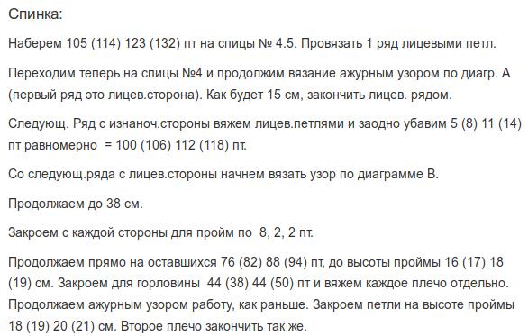 6018114_top_s_ajyrnoi_spinkoi3 (586x373, 47Kb)