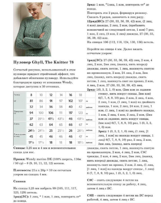 6018114_pylover_Ghyll__the_Knitter_78_4 (557x700, 410Kb)