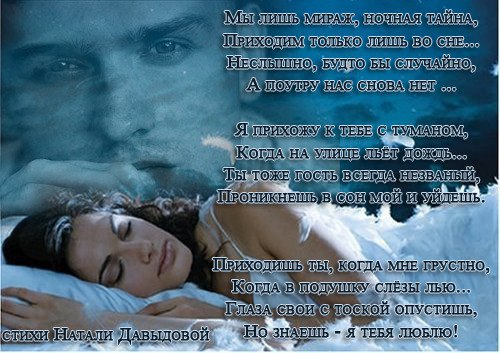 Стих о мужчине во сне