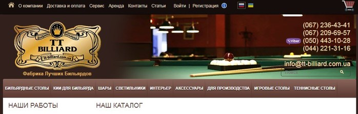 компания TT Billiard/3006307_ (700x222, 41Kb)