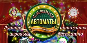 4208855_CasinoAvtomaty300x150 (300x150, 18Kb)