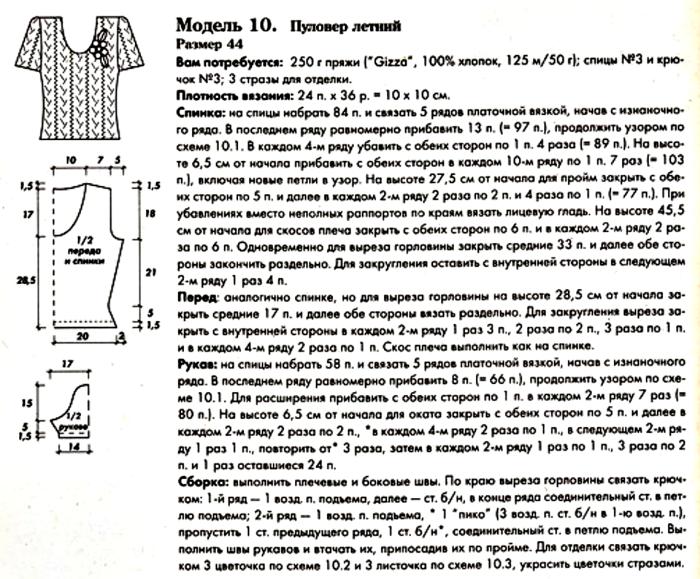 6018114_Pylover_letnii_Ksusha2 (700x579, 510Kb)