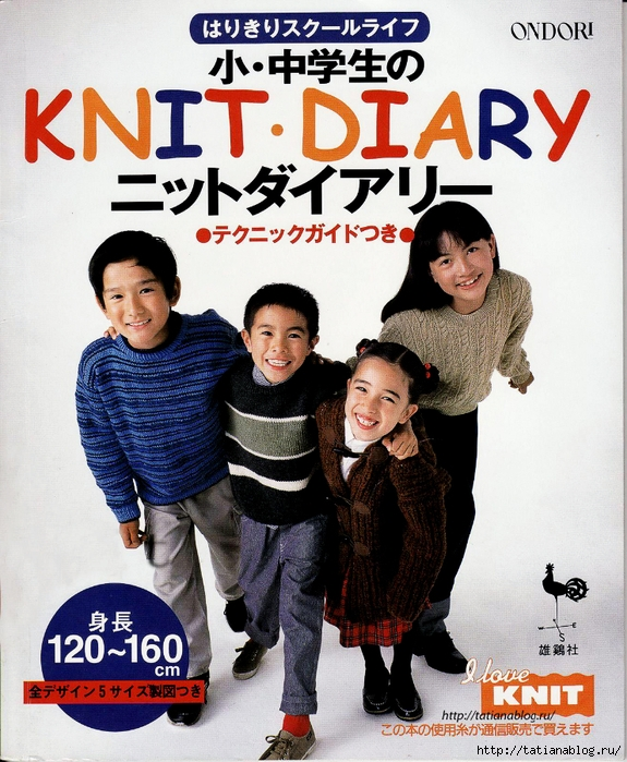 78_Ondori_Knit_Diary_1999.page01 copy (575x700, 358Kb)