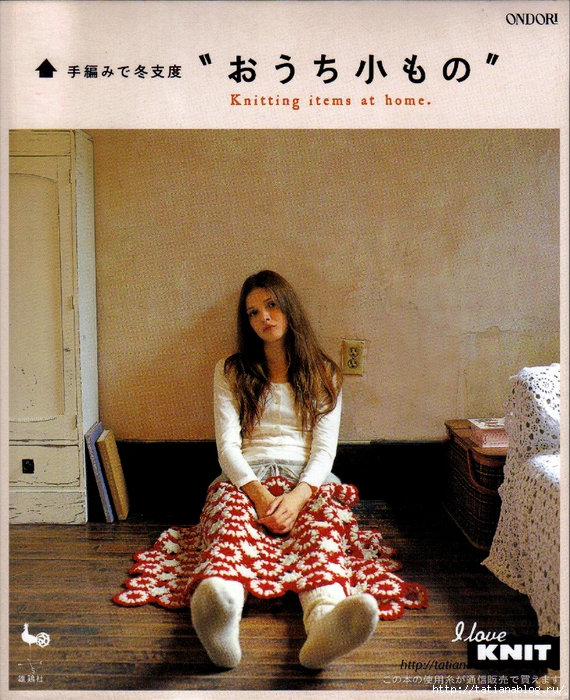 79_Ondori_Knitting_Items_at_Home_2005.page01 copy (570x700, 427Kb)
