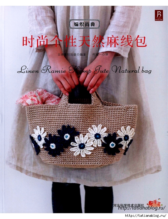 Asahi_Original_-_Natural_Bag_Chinese.page01 copy (539x700, 332Kb)