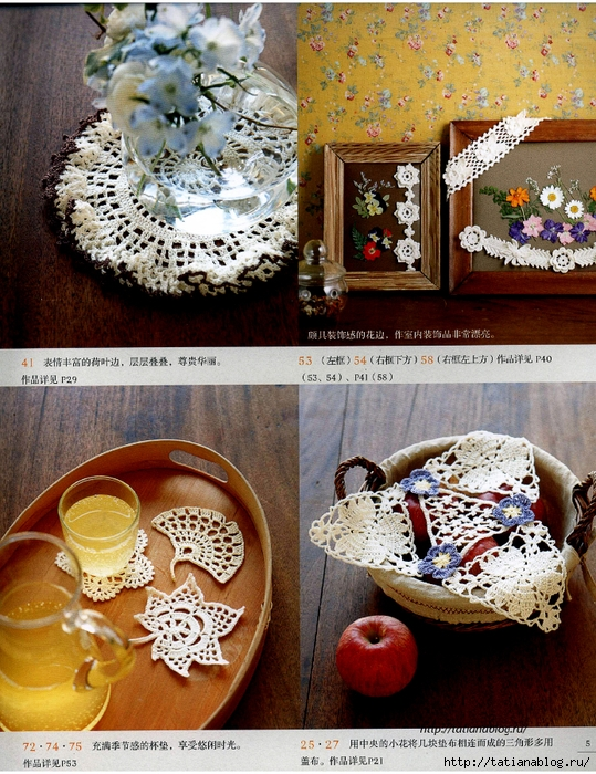 Asahi_Original_-_Lacework_Flower_Design_Chinese.page05 copy (539x700, 415Kb)