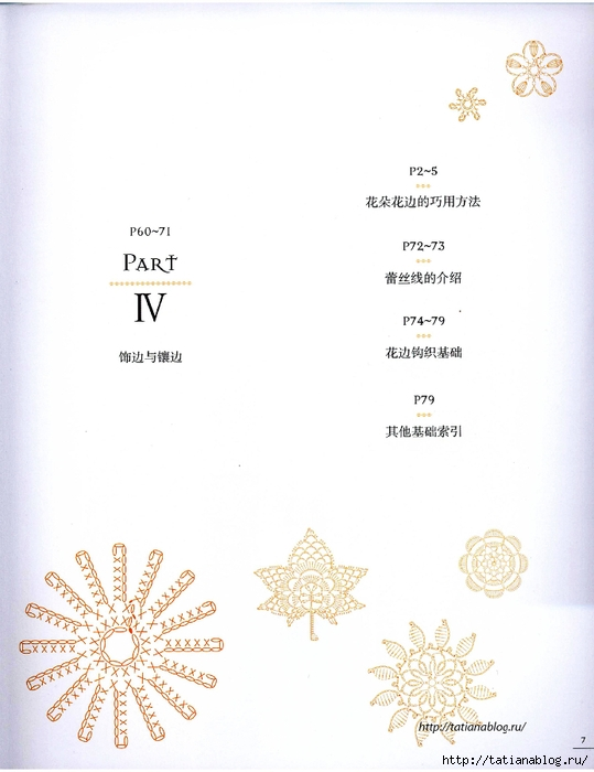 Asahi_Original_-_Lacework_Flower_Design_Chinese.page07 copy (539x700, 160Kb)