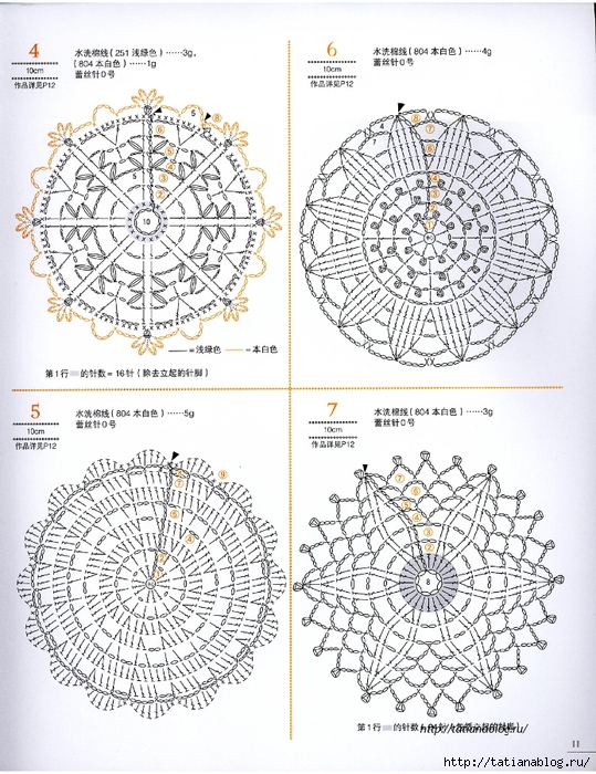 Asahi_Original_-_Lacework_Flower_Design_Chinese.page11 copy (539x700, 358Kb)