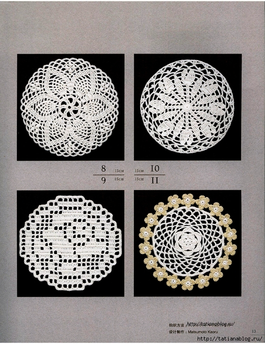 Asahi_Original_-_Lacework_Flower_Design_Chinese.page13 copy (539x700, 389Kb)