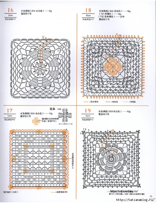 Asahi_Original_-_Lacework_Flower_Design_Chinese.page19 copy (539x700, 390Kb)