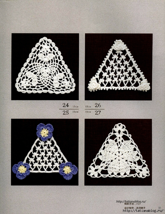 Asahi_Original_-_Lacework_Flower_Design_Chinese.page21 copy (539x700, 359Kb)
