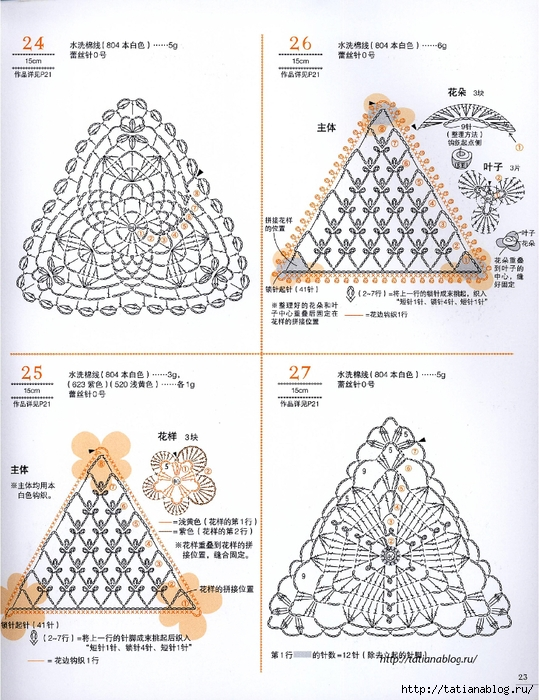 Asahi_Original_-_Lacework_Flower_Design_Chinese.page23 copy (539x700, 335Kb)