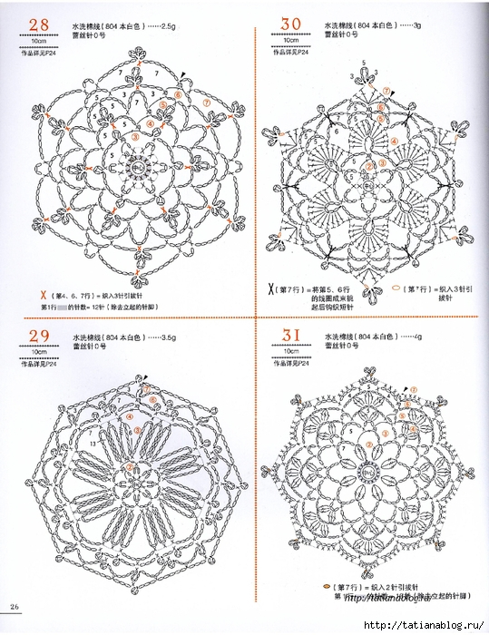 Asahi_Original_-_Lacework_Flower_Design_Chinese.page26 copy (539x700, 335Kb)
