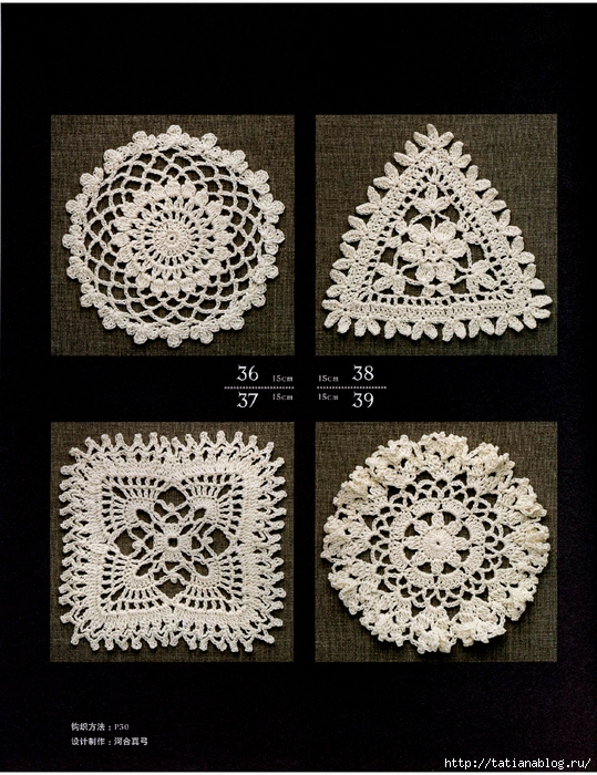 Asahi_Original_-_Lacework_Flower_Design_Chinese.page28 copy (539x700, 365Kb)