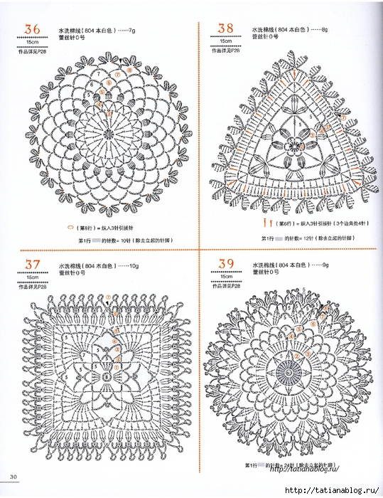 Asahi_Original_-_Lacework_Flower_Design_Chinese.page30 copy (539x700, 366Kb)