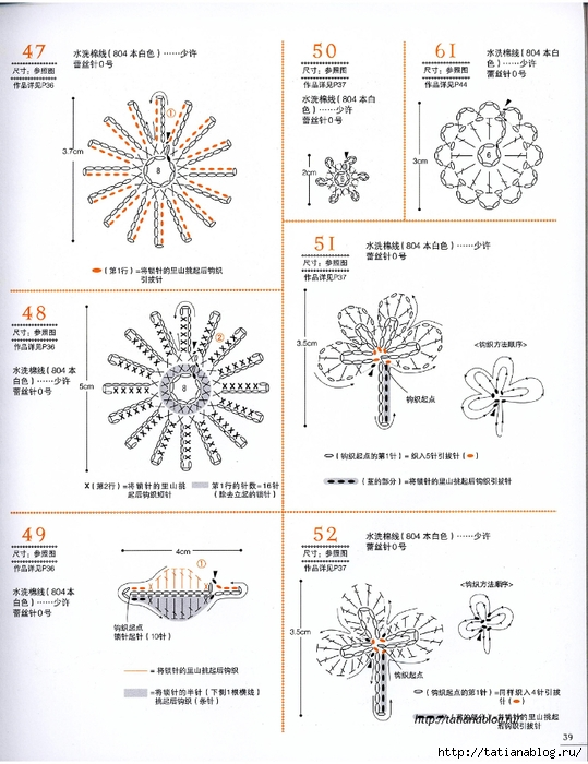 Asahi_Original_-_Lacework_Flower_Design_Chinese.page39 copy (539x700, 266Kb)