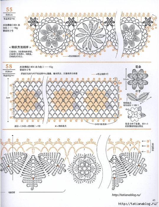 Asahi_Original_-_Lacework_Flower_Design_Chinese.page43 copy (539x700, 385Kb)