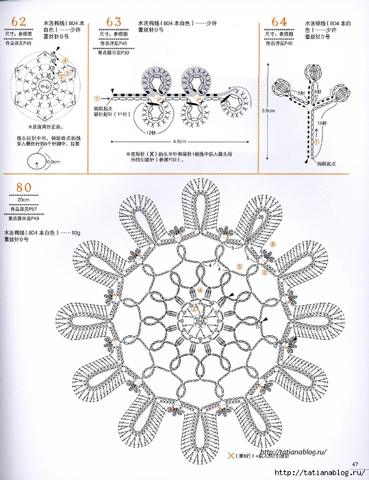 Asahi_Original_-_Lacework_Flower_Design_Chinese.page47 copy (539x700, 300Kb)