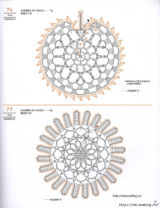Asahi_Original_-_Lacework_Flower_Design_Chinese.page51 copy (539x700, 286Kb)