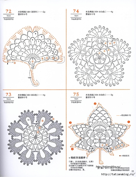 Asahi_Original_-_Lacework_Flower_Design_Chinese.page55 copy (539x700, 321Kb)