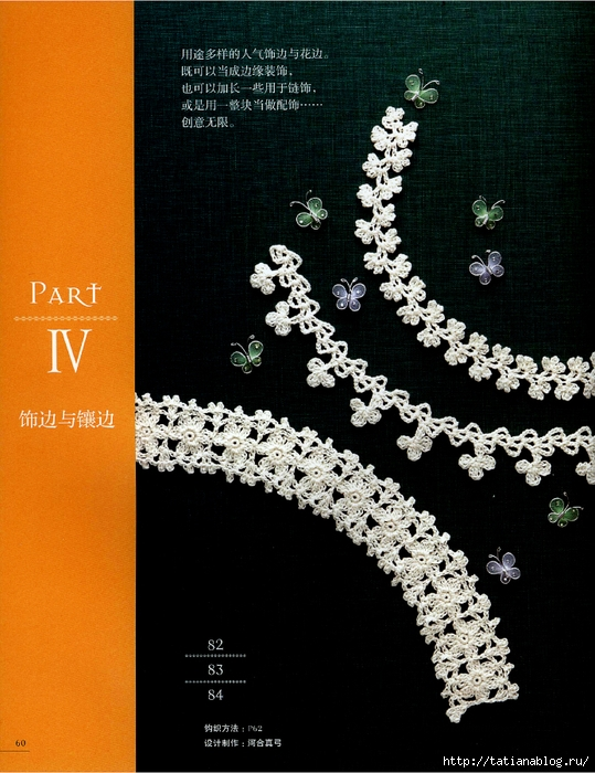 Asahi_Original_-_Lacework_Flower_Design_Chinese.page60 copy (539x700, 310Kb)