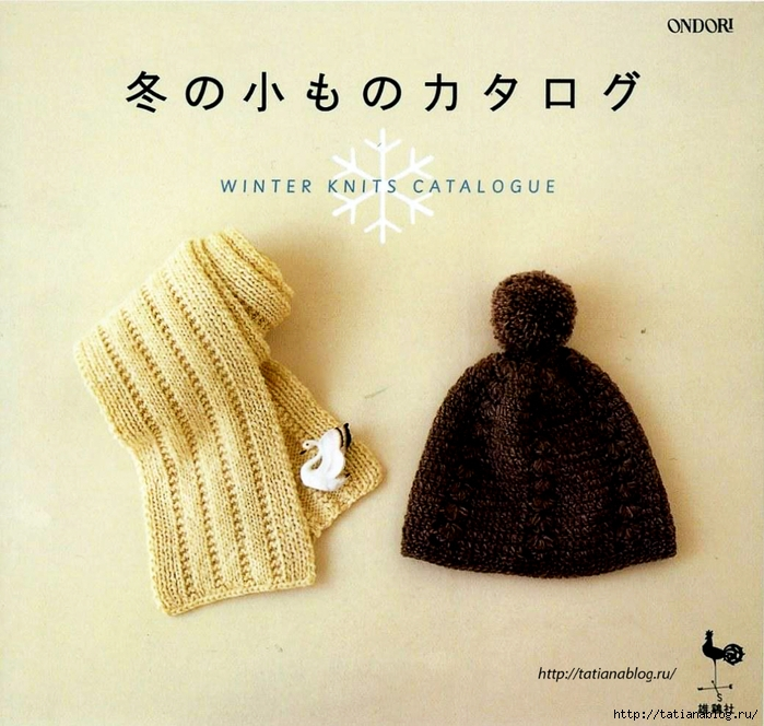 87_Ondori_Winter_Knit_Catalogue_2008.page01 copy (700x664, 342Kb)