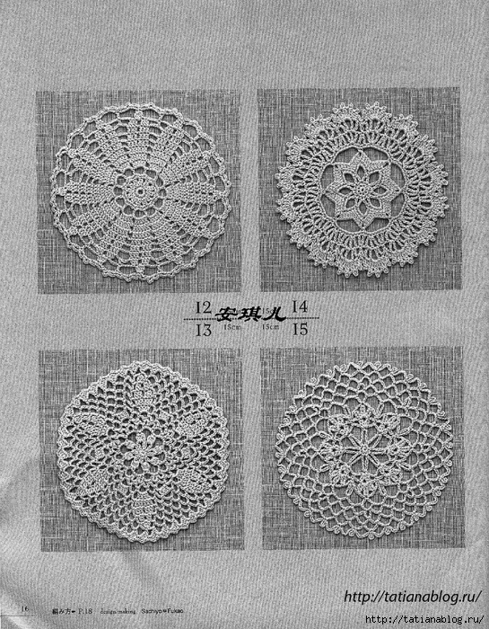 Asahi_Original_-_Lacework_Mini-Doily_100.page09 copy (545x700, 411Kb)
