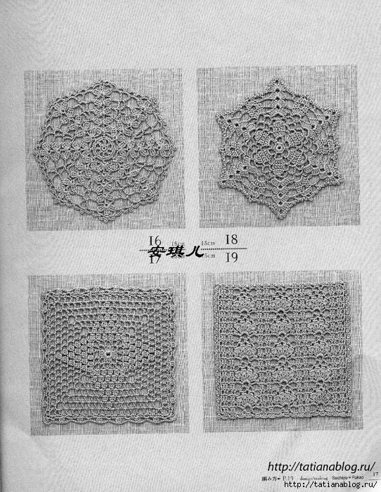 Asahi_Original_-_Lacework_Mini-Doily_100.page10 copy (542x700, 376Kb)