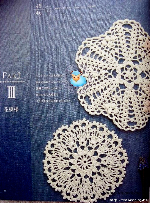 Asahi_Original_-_Lacework_Mini-Doily_100.page38 copy (516x700, 439Kb)