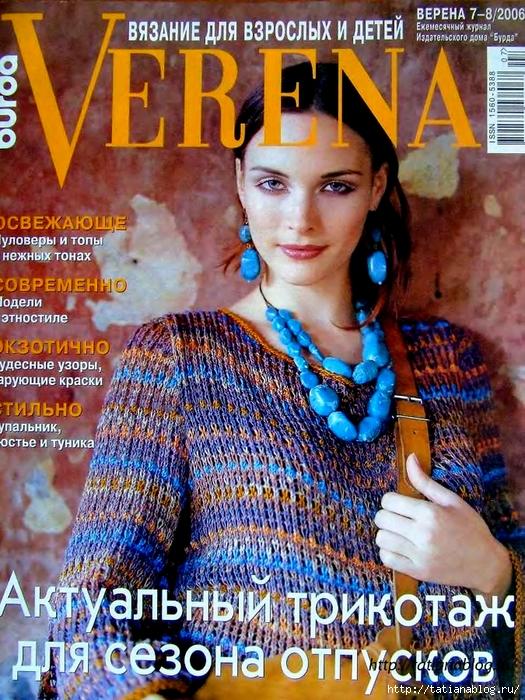 Журналы по вязанию русские 89