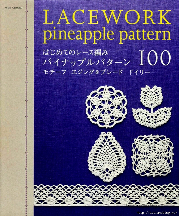 Asahi_Original_-_Lacework_Pineapple_Pattern_100.page01 copy (579x700, 460Kb)