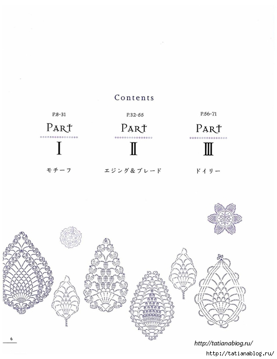 Asahi_Original_-_Lacework_Pineapple_Pattern_100.page09 copy (539x700, 111Kb)