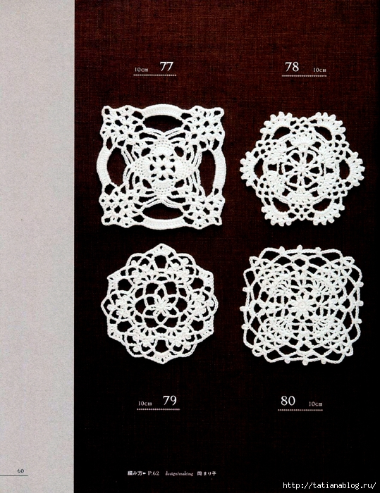Asahi_Original_-_Lacework_Pineapple_Pattern_100.page63 copy (539x700, 344Kb)