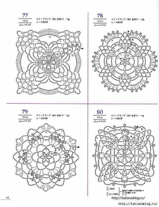 Asahi_Original_-_Lacework_Pineapple_Pattern_100.page65 copy (539x700, 287Kb)