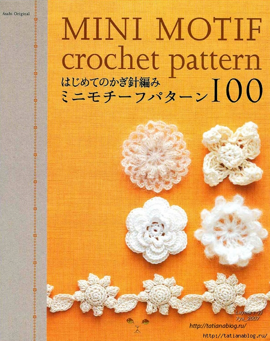 Asahi_Original_-_Mini_Motif_crochet_pattern_100.page01 copy (555x700, 417Kb)