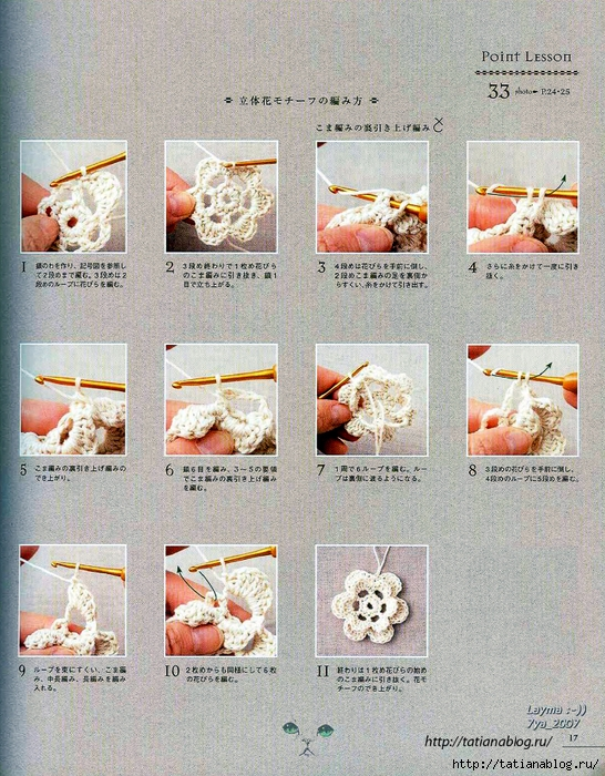 Asahi_Original_-_Mini_Motif_crochet_pattern_100.page09 copy (546x700, 414Kb)