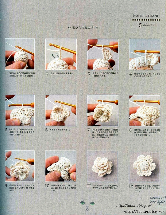 Asahi_Original_-_Mini_Motif_crochet_pattern_100.page45 copy (541x700, 406Kb)