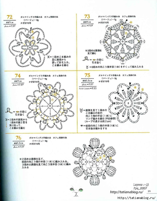 Asahi_Original_-_Mini_Motif_crochet_pattern_100.page55 copy (548x700, 270Kb)