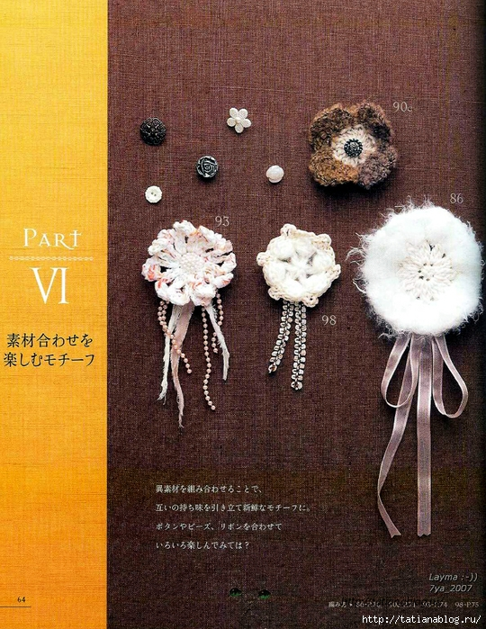 Asahi_Original_-_Mini_Motif_crochet_pattern_100.page61 copy (540x700, 411Kb)